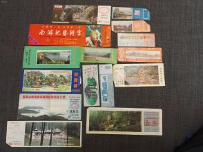 四川各地景点     1990前后的门票