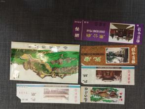 山东各地景点     1990前后的门票