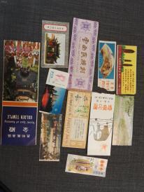 云南各地景点     1990前后的门票  2