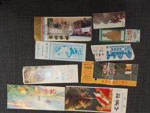 各地景点     1990前后的门票  2
