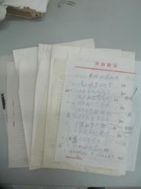 军旅书画家、国家一级书法家张 子 正  诗词手稿10页