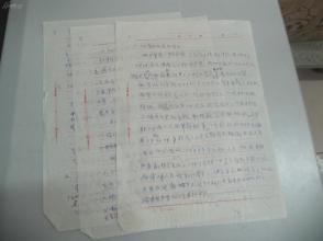 军旅书画家、国家一级书法家张 子 正的夫人 吴军  无款手稿3页 16开