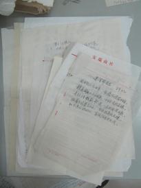 军旅书画家、国家一级书法家张 子 正  诗词手稿11页  8开 16开
