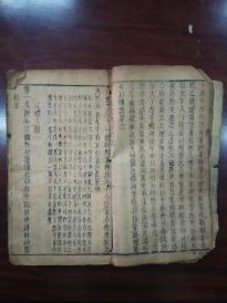 风水地理算命预测古籍!!一批几百册陆续上传中!!清代早期木刻《地理心法》卷三四022