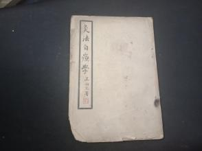 1936年初版     灸法自疗学  嘉善 --叶劲秋编