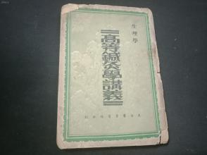 1936年再版   高等针灸学讲义---生理学    无锡 缪召予译