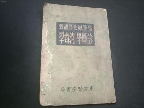 1941年  高等针灸学讲义---诊断学  消毒学  无锡 缪召予译
