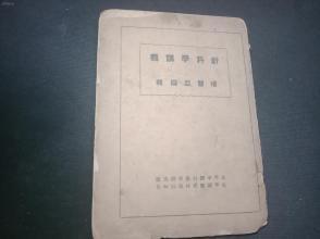 1946年   针科学讲义    中州 杨医亚 编辑