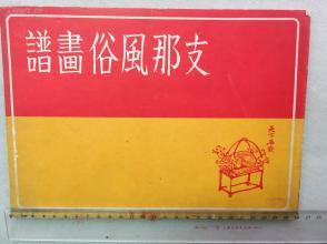 【孔网稀见】红色文献 侵华铁证:1932年 石田楳窗 画著满洲画册《中国风俗画谱》一册全!手绘汉口等地人物风情,商家、妓女等