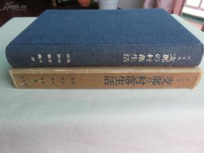 【孔网孤本】1941年 珍贵老照片 图文版《中国的村落生活》精装原函一册全!介绍村落的制度体系、家族与宗族等