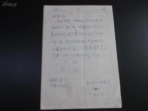 冶金部学者周*日新 信札一页翻译手稿一份 16开27页