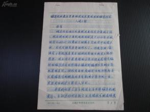 学者彭*长发  翻译手稿一份《磁选机的最近进展和我国及其周围的磁选评述》 16开37页