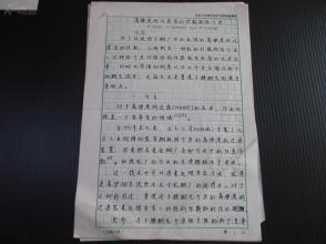 冶金学者王*明才  翻译手稿一份《高梯度磁过滤器的扩散粘结介质》 16开12页