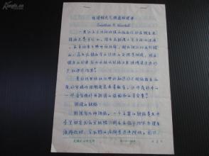 学者彭*长发  翻译手稿一份《向浸堆充气提高霍浸率》 16开14页