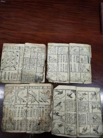风水地理算命预测古籍!!最后几套精品经典清代早期木刻大开本《演禽三世相法》四册一套全,版画几百福。。早期版本很少见022