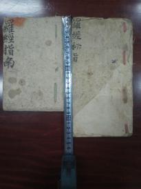 风水地理算命预测古籍!!一批几百册陆续上传中!!手写本《罗经秘旨》《罗经指南》022
