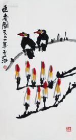 北京画院院长、美协会员,**崔子范*迎春图