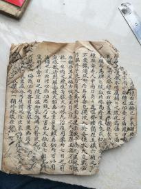 中医手抄一本和皇帝内经一本,两册书合订。