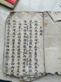 中医手抄本一册。