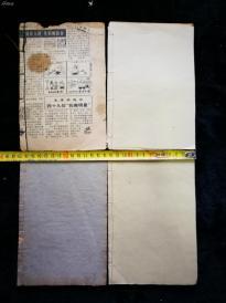 艺术类古籍!!《芥子园画传》四册。。不知是几集。。请书友自行判断   022