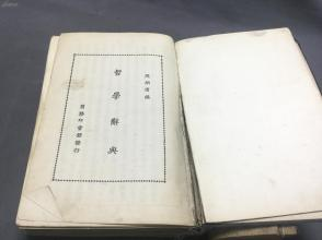 民国十五年初版 樊炳清编篡 哲学辞典 精装一厚册全