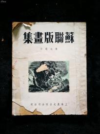 艺术类古籍!!《苏联版画集》一册全。。 红木A2柜绘画类第三层1.2排!022