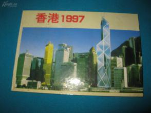 香港1997纪念邮票/中华人民共和国香港特别行政区成立纪念 折页一册 稀见