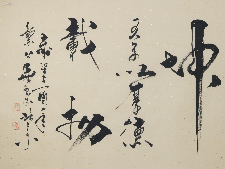 170807015 著名画家, 书法家, 收藏家,诗人,书画评论家,孔子第七十四图片
