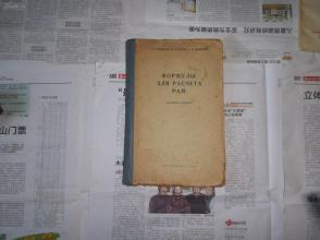 原版外文书,精装,58年,32开,喻纯诚7月1日莫斯科