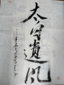 保真包邮!《 诗人东方之子的书法作品》   漂泊于世间的山东作家诗人书法家东方之子墨迹