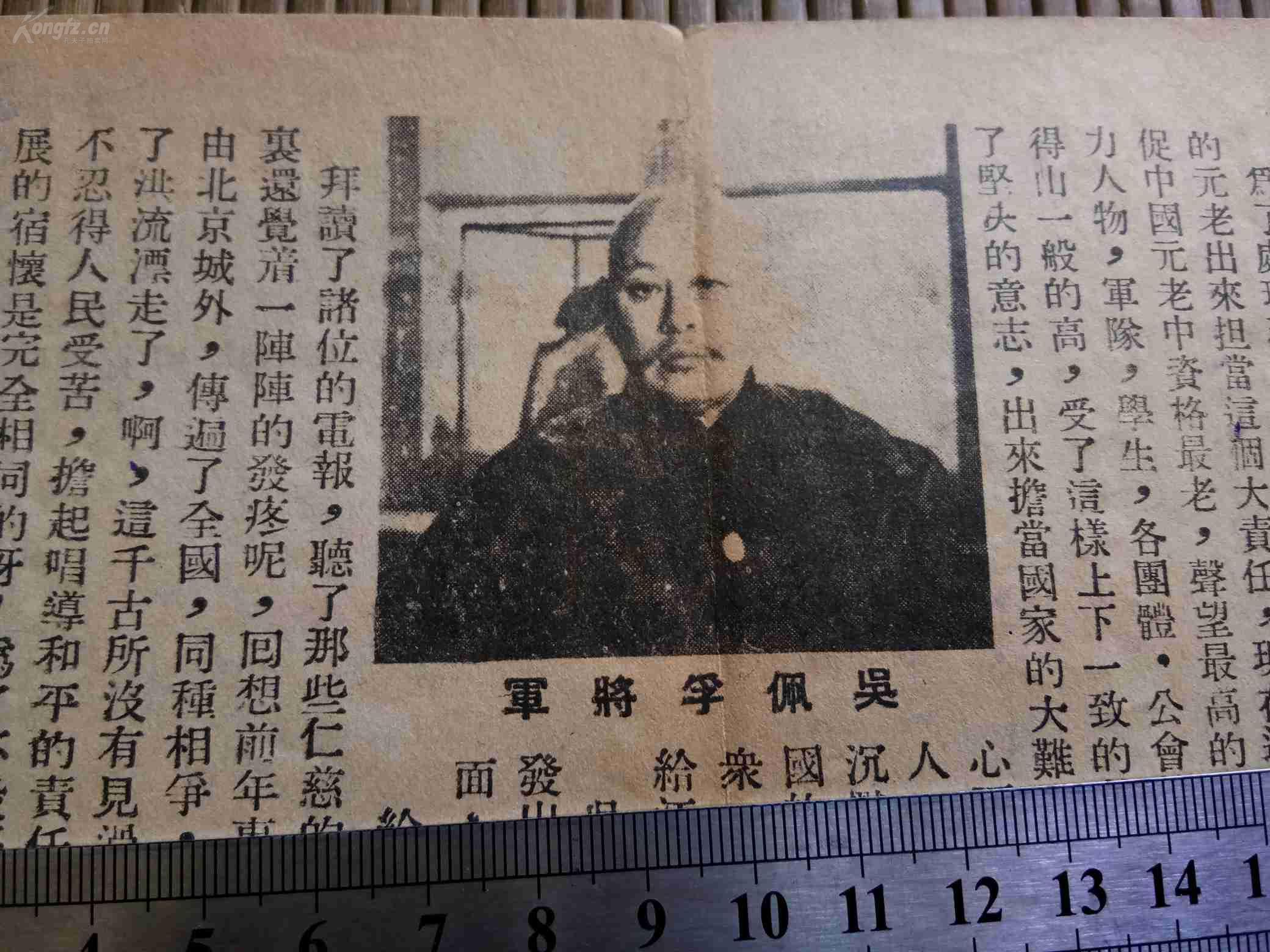 民国军阀时期:【吴佩孚将军】宣传单,有将军玉照.