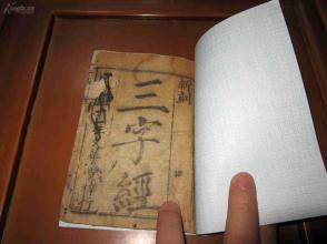 民国 新刻【三字经】上栏附;神童诗 一册全