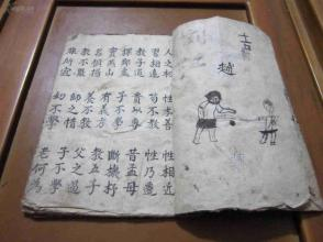民国 手抄本【三字经】一册全 字体精美