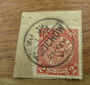 清代蟠龙邮票面值贰分剪片销福州1903年2月25日小圆戳