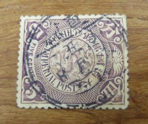 清代蟠龙邮票面值伍分销直隶丁未五月十八日双圈邮戳
