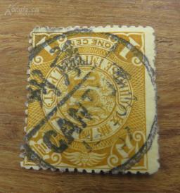 清代蟠龙邮票面值壹分销广州CANTON1907年6月15日单圈小圆戳