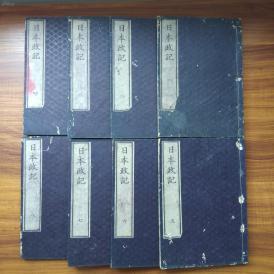 和刻本【 日本政记】 8册全    大字大开本   全汉字 刻工精  赖氏藏版  日本历史   有批注