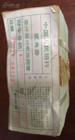 80二角旧纸币 (1000张连号没使用)