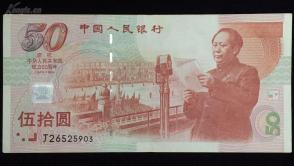 建国钞50元(错版币)