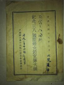 稀见资料.1930年《纪念三八国际妇女节宣传大纲》.中国国民党中央执行委员会宣传部印