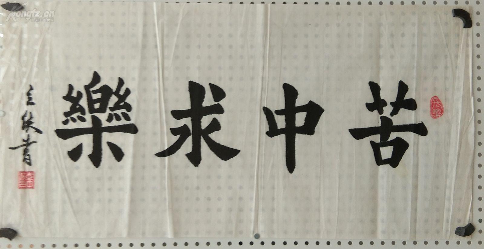 拜著名书法家大康先生为师系统学习书法篆刻,书法以楷行草为主,尤善图片