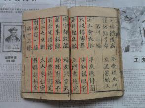 清刻本《新时五字经》一厚册全。