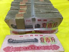 1973年四川省壹市斤粮票整捆1000枚合拍,保真