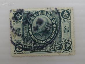 中华民国共和纪念邮票袁世凯像面值叁分信销票1张