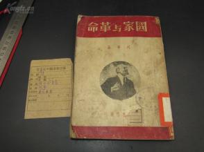 8896民国书1947年红色文献 国家与革命 一册全