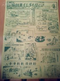 民国画刊,1949年8月出版的劳动报画刊。完整。