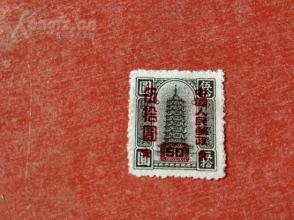 """""""中华邮政汇兑印纸"""" 加字改值50圆新票一枚(免邮费)"""