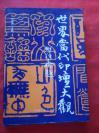 精装印谱《世界当代印坛大观》1999年,1厚册全,印刷工业出版社,大16开,品好如图。