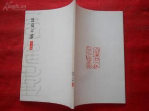 印谱《琉璃印汇》年代不祥,1厚册全,锦龙堂文化艺术传播中心,大32开,63页,品好如图。