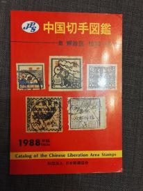 中国切手图鉴 <中国邮票图鉴> AF.解放区1930到1949年